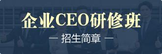 企业CEO高级研修班招生简章