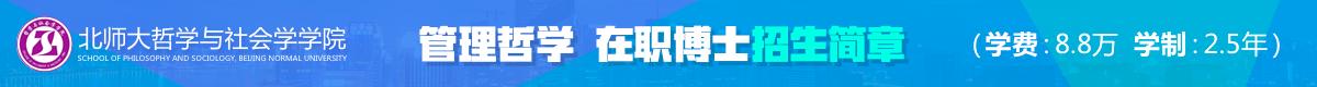 北京师范大学管理哲学课程班招生简章