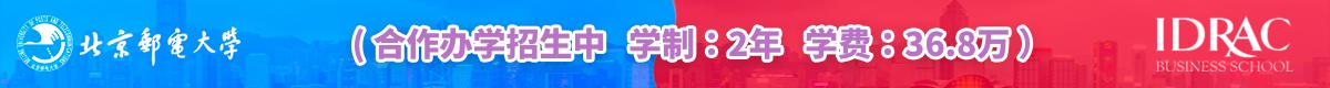 北京邮电大学与法国里昂商学院EMBA合作办学招生简章