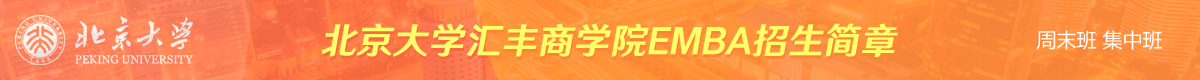 北大汇丰商学院高级工商管理硕士EMBA招生简章