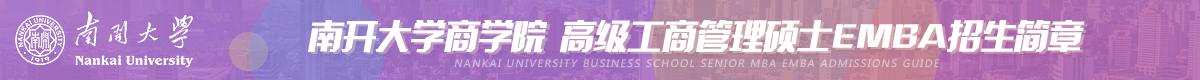 南开大学高级工商管理硕士EMBA招生简章