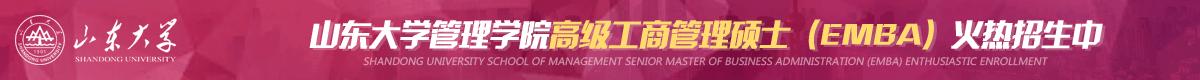 山东大学高级工商管理硕士EMBA招生简章
