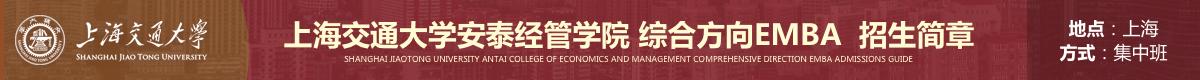 上海交大综合方向EMBA研究生招生简章