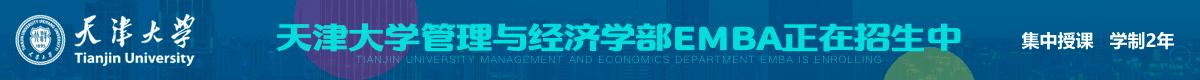 天津大学高级工商管理硕士EMBA招生简章