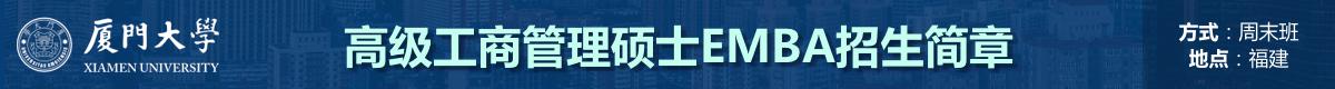 厦门大学高级工商管理硕士EMBA招生简章