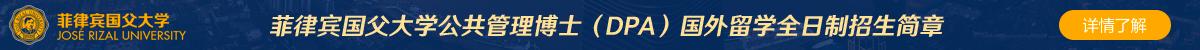 菲律宾国父大学公共管理博士(DPA)国外留学全日制招生简章