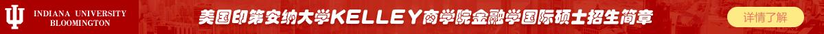 美国印第安纳大学KELLEY商学院金融学国际硕士招生简章