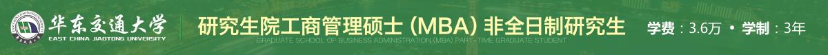 华东交通大学MBA非全日制研究生招生简章