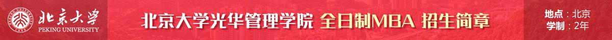 北大光华管理学院MBA全日制招生简章