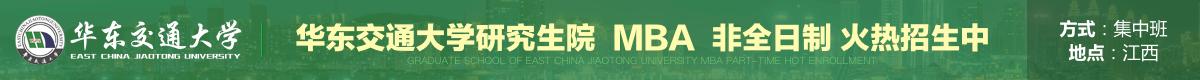 华东交大研究生院MBA非全日制招生简章