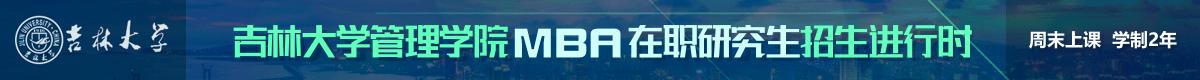 吉大管理学院工商管理硕士MBA非全日制招生简章