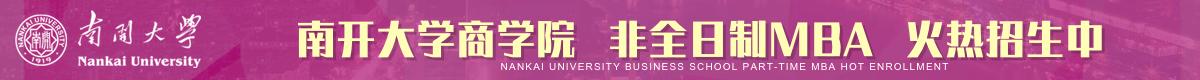 南开商学院工商管理硕士MBA非全日制招生简章