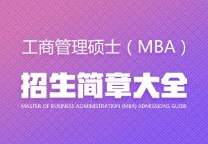 工商管理硕士(MBA)招生简章大全