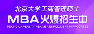 中国人民大学MBA