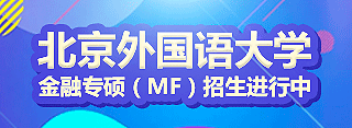 北京外国语大学金融专硕(MF)