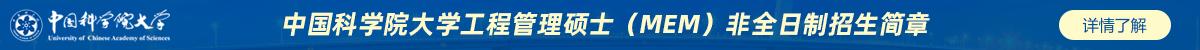 中国科学院大学工程管理硕士(MEM)非全日制招生简章