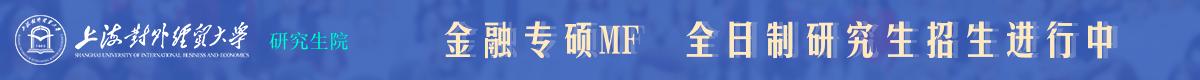 上海对外经贸大学研究生院金融硕士MF全日制招生简章