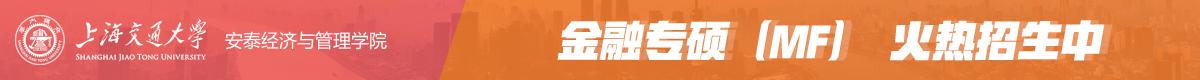 上海交大安泰经济与管理学院金融专硕MF