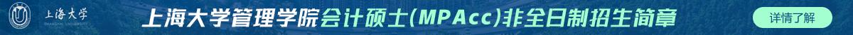上海大学管理学院会计硕士(MPAcc)非全日制招生简章