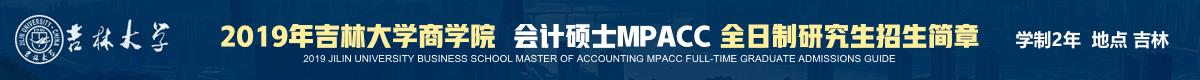 吉大商学院会计硕士MPAcc全日制招生简章