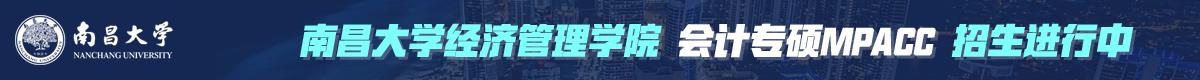 南昌大学会计硕士MPAcc非全日制招生简章