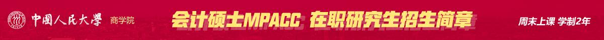 人民大学会计硕士MPAcc非全日制招生简章