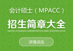 会计硕士(MPAcc)招生简章大全