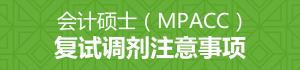 会计硕士(MPAcc)复试调剂注意事项