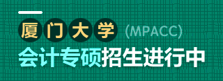 厦门大学MPAcc