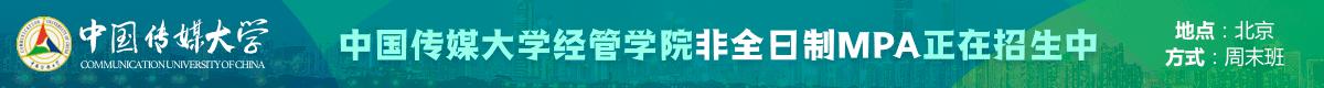 中传媒公共管理硕士MPA非全日制招生简章