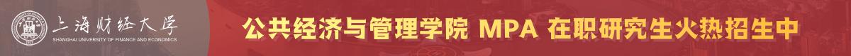 上海财大公共管理硕士MPA非全日制招生简章
