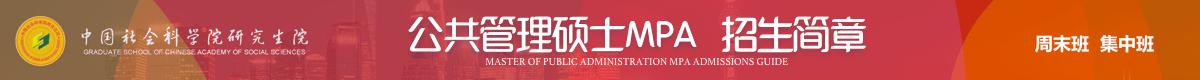 社科院研究生院公共管理硕士MPA非全日制招生简章