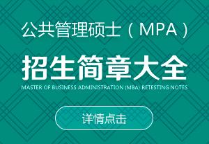 公共管理硕士(MPA)招生简章大全