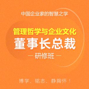 管理哲学与企业文化董事长总裁研修班招生简章