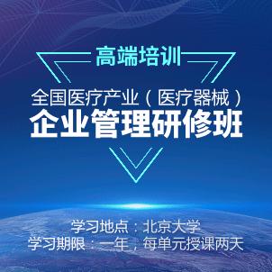 全国医疗产业(医疗器械)企业管理研修班招生简章