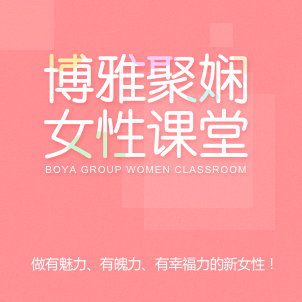 博雅聚娴女性学堂研修班招生简章