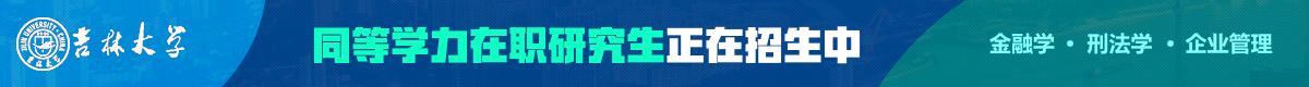 中国人民大学金融学在职研究生招生简章