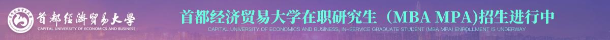 首都经济贸易大学非全日制研究生