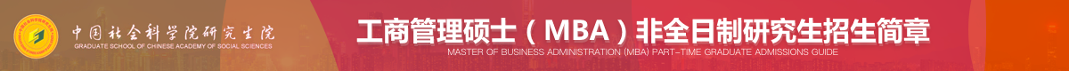 社科院MBA非全日制研究生招生简章