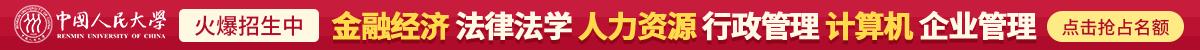 中国人民大学社会心理学同等学力在职研究生招生简章