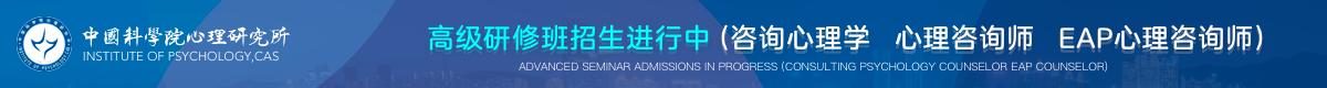 中国科学院心理研究所高级研修班