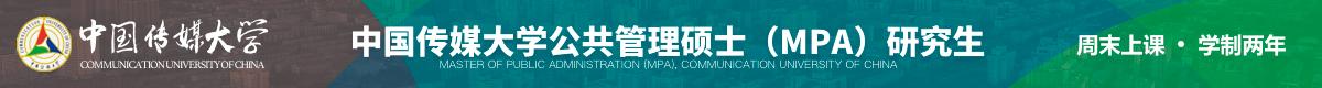 中国传媒大学公共管理硕士(MPA)研究生招生简章