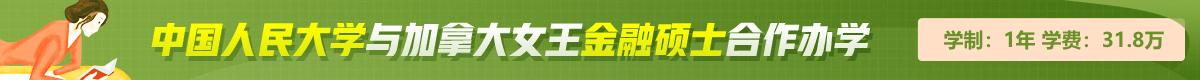 中国人民大学与澳洲阳光海岸大学工商管理硕士(MBA)合作办学招生简章
