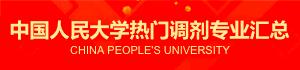 中国人民大学热门调剂专业汇总