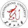 黑龙江大学