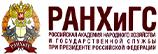 俄联邦总统国家行政学院