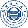 杭州师范大学在职研究生