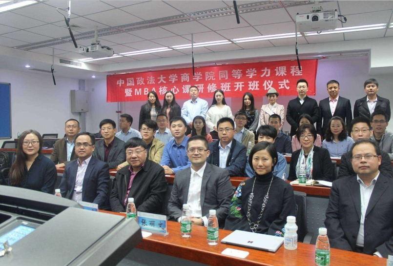 中国政法大学同等学力课程开班仪式