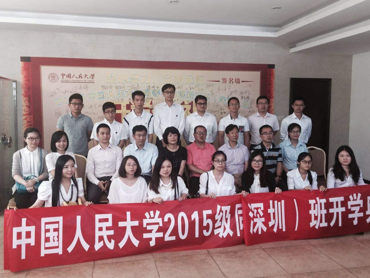 中国人民大学深圳班开学典礼