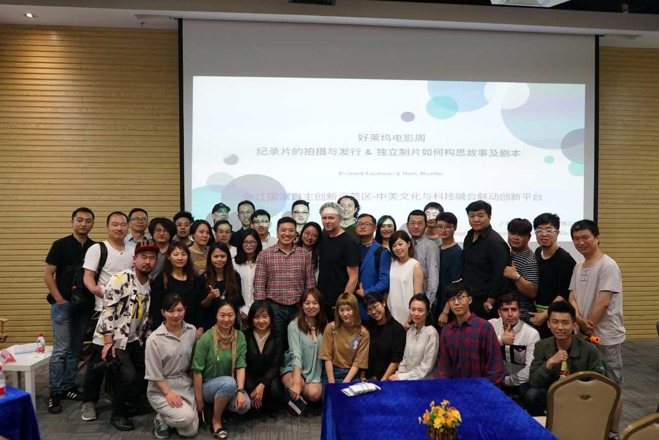 上海人大人学院影视沙龙活动